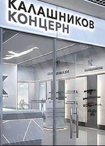 Kalaşnikof havalimanına mağaza açtı
