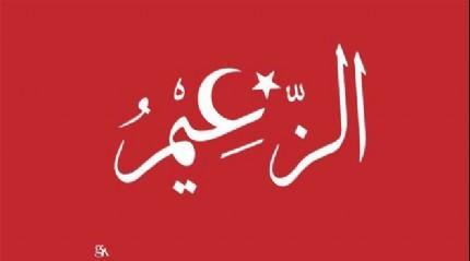 Katarlı sanatçıdan Erdoğan'ın ziyaretine kaligrafili destek